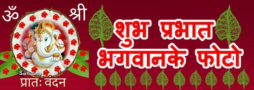 Shubh Prabhat Bhagwan