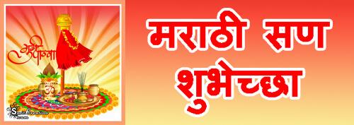 Marathi Festivals