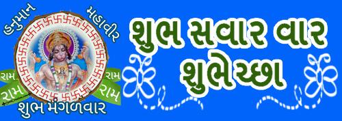 Shubh Savar Vaar Shubhechha