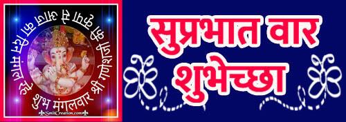Suprabhat Vaar Shubhechha