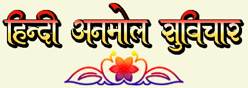 Hindi Anmol Suvichar