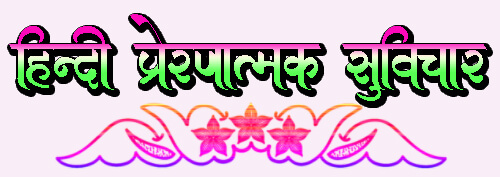 Hindi Motivational Inspirational Quotes