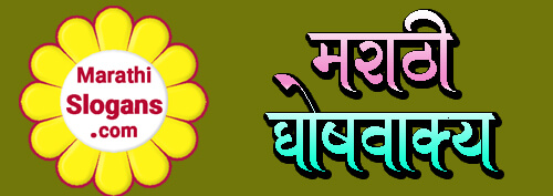 MarathiSlogans