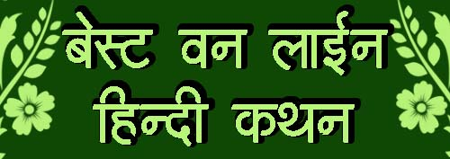 Best One Line Hindi Quote