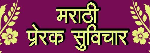 Marathi Prerak Suvichar