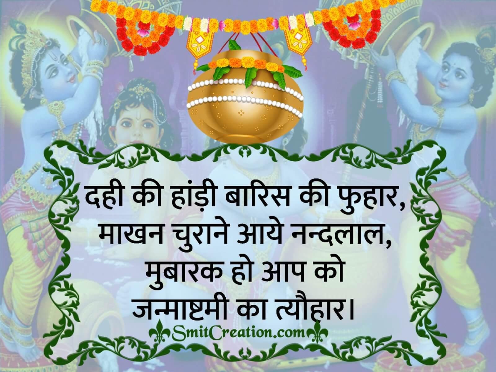 Happy Dahi Handi : Best Govinda Messages, WhatsApp And Facebook Status, Quotes, Wishes, Share on This Janmashtami