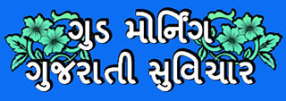 Good Morning Gujarati Images