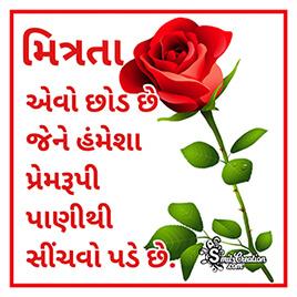Gujarati Anmol Suvichar