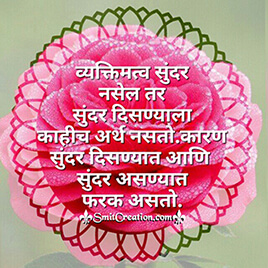 Marathi Anmol Suvichar