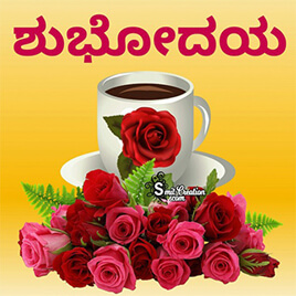 Good Morning Kannada Pictures
