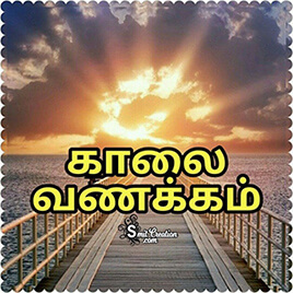 Good Morning Tamil Pictures