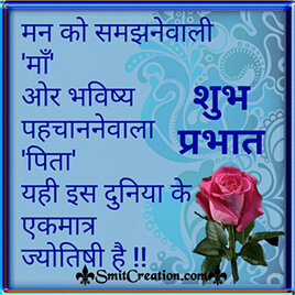 Shubh Prabhat Images In Hindi