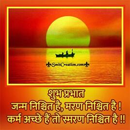 Shubh Prabhat Hindi Suvichar