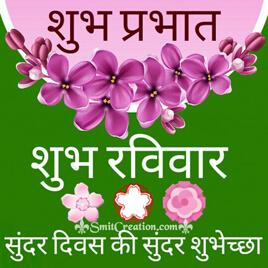 Shubh Prabhat Ravivar Photo