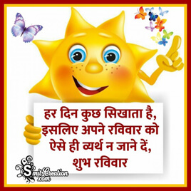 Shubh Prabhat Week Images