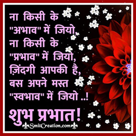 Shubh Prabhat Hindi Sandesh