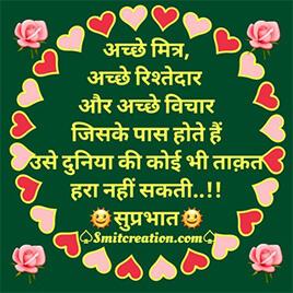 Suprabhat Anmol Suvichar