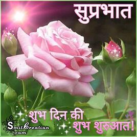Suprabhat Hindi Photo