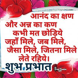 Shubh Prabhat Anmol Suvichar