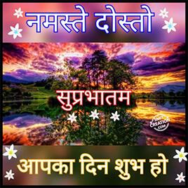 Suprabhatam Hindi Photo