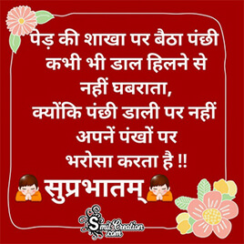 Suprabhatam Hindi Sandesh