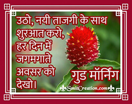 Good Morning Hindi Suvichar