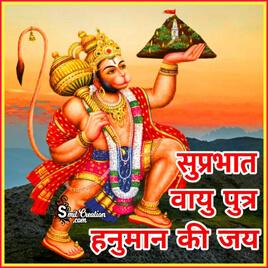 Shubh Prabhat Hanuman Photo
