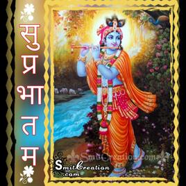 Shubh Prabhat Krishna Photo
