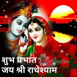 Shubh Prabhat Radha Krishna Photo