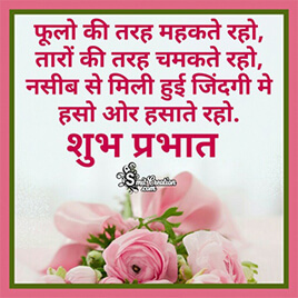 Shubh Prabhat Hindi Shayari