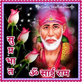 Shubh Prabhat Sai Baba Photo