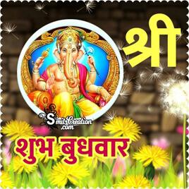 Shubh Prabhat Budhvar Photo