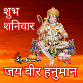 Shubh Prabhat Shanivar Photo