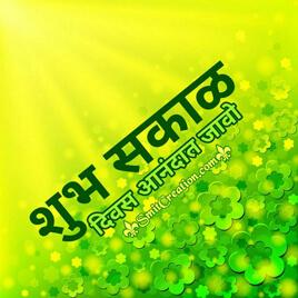 Shubh Sakal Marathi Photo