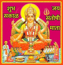 Shubh Sakal Devi Images