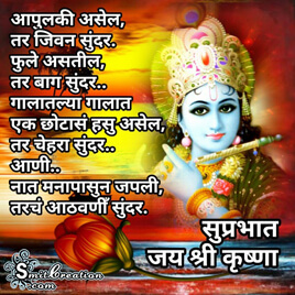 Shubh Sakal Krishna Photo