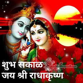 Shubh Sakal Radha Krishna Images