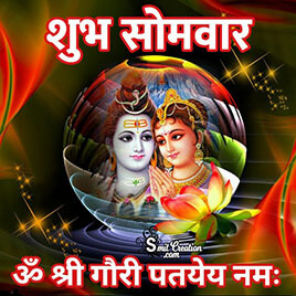 Shubh Sakal Somvar Photo