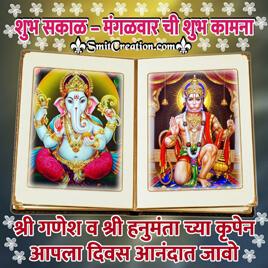 Shubh Sakal Mangalvar Photo