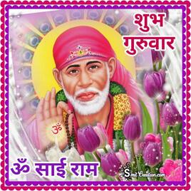 Shubh Sakal Guruvar Photo