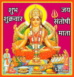 Shubh Sakal Shukravar Photo