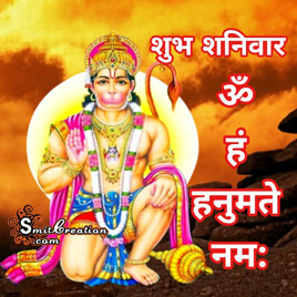 Shubh Sakal Shanivar Photo