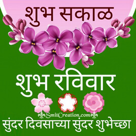 Shubh Sakal Ravivar Photo