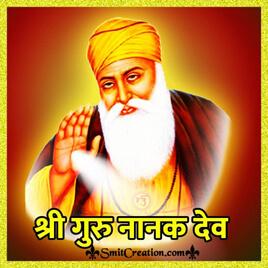 Guru Nanak Jayanti Pictures