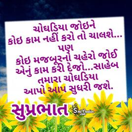 Suprabhat Gujarati Suvichar