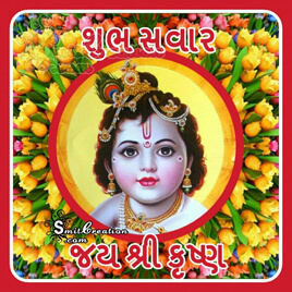 Shubh Savar Bal Krishna Photo