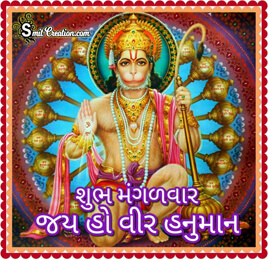 Shubh Savar Hanuman Photo
