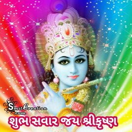 Shubh Savar Krishna Photo