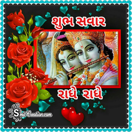 Shubh Savar Radha Krishna Photo
