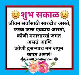 Shubh Sakal Anmol Suvichar